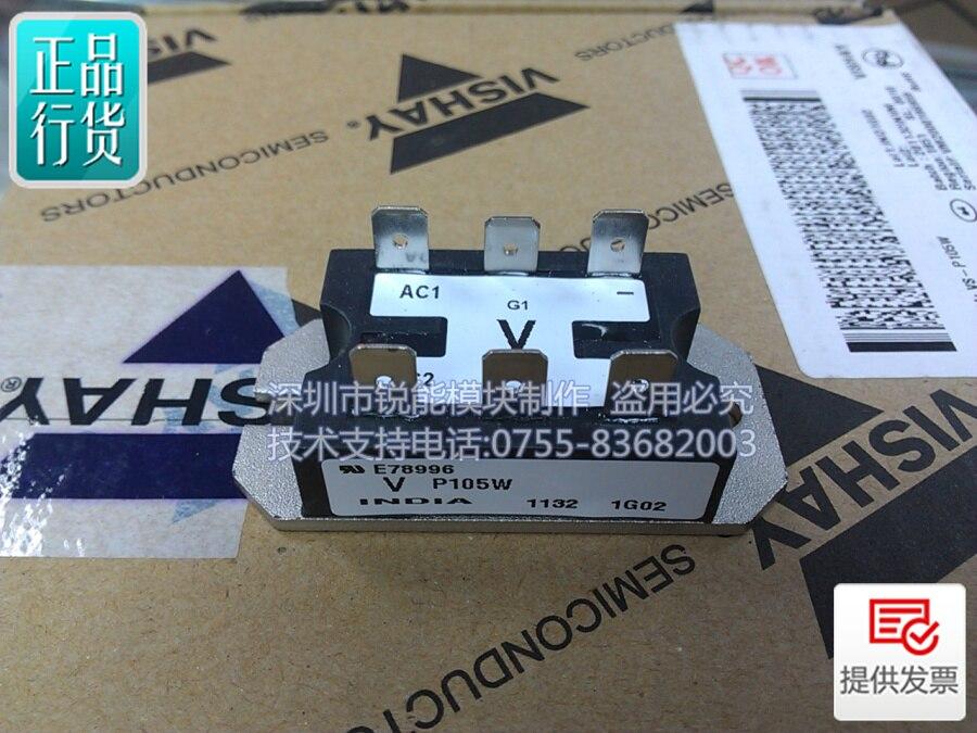 Authentic semi-controlled rectifier module / P105W P405W import--RNDZ