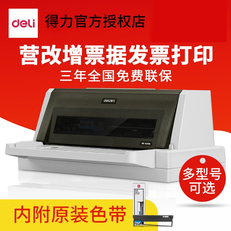 620k needle printer replacing business tax with value-added invoice continuously printing express sending pushing control bill