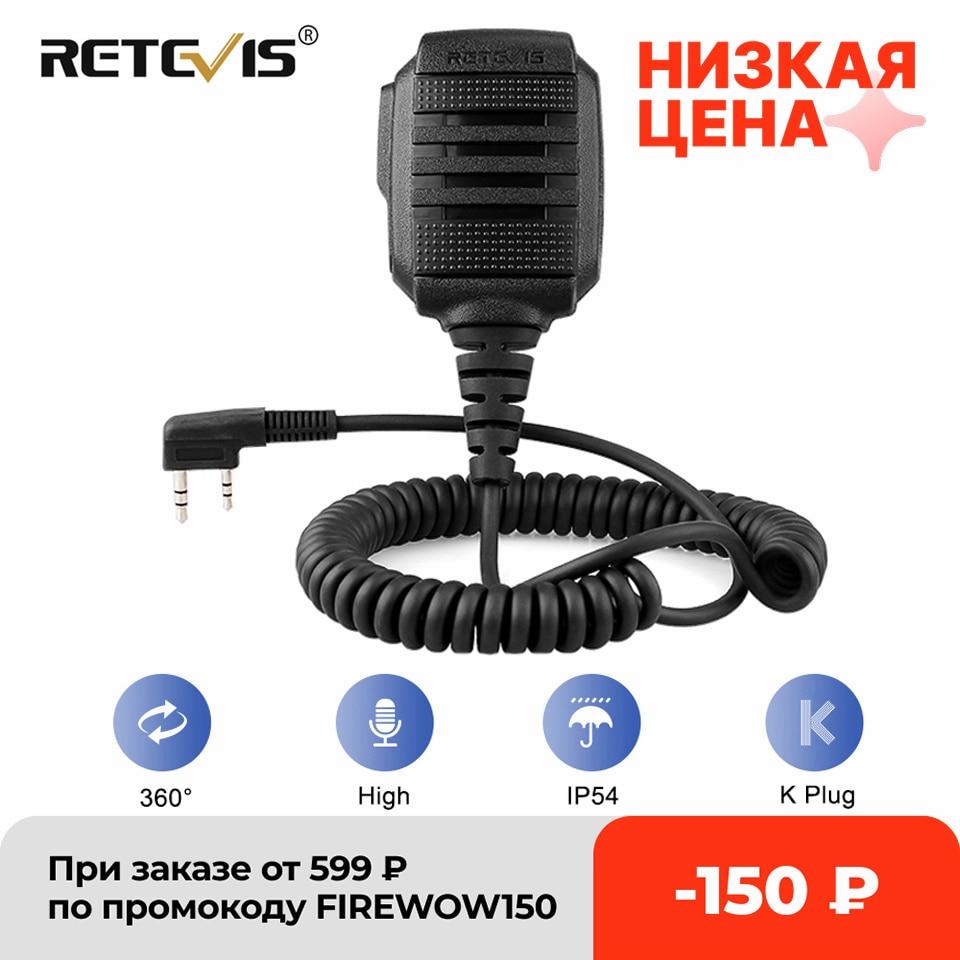 RETEVIS RS-114 IP54 Waterproof Microphone Walkie Talkie Mic Shoulder Speaker PTT For Kenwood Baofeng UV-5R UV-82 888S H777 RT622