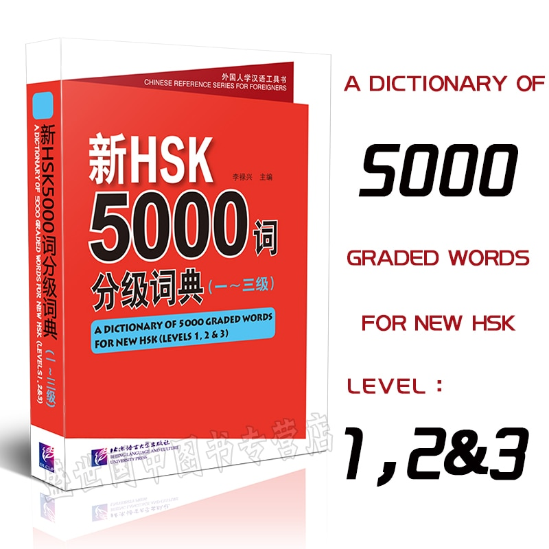 Фото - New HSK 5000 Graded Words Dictionary (Levels 1,2&3) Learn Chinese Books For Foreigners primary french dictionary learn with words