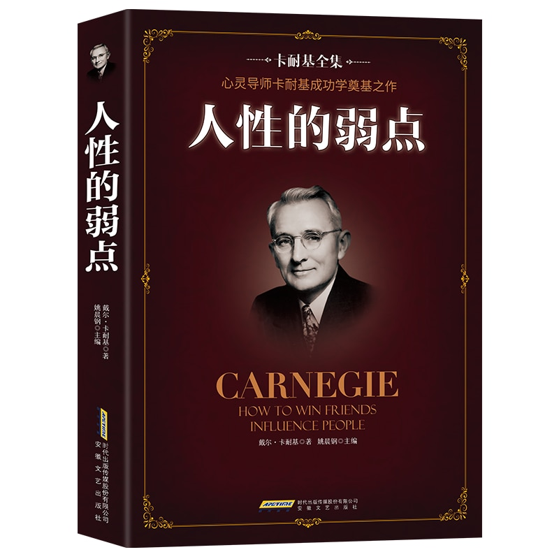 How To Win Friends and Influence People Chinese Version Success Motivational Books Interpersonal Psychology New CN(Origin)