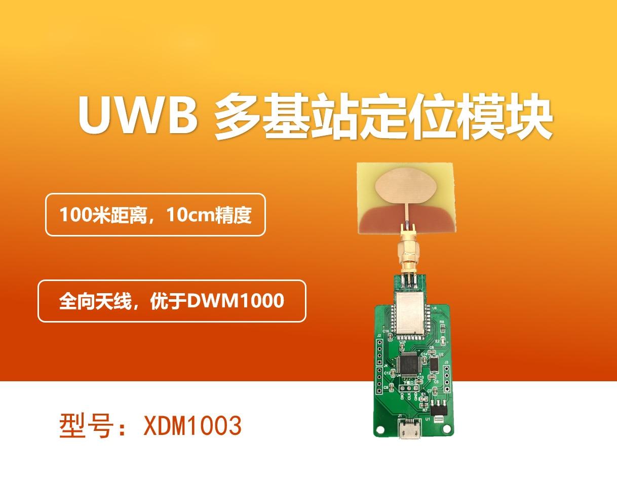 وحدة تحديد المواقع الداخلية Dwm1000 ، 4 قطعة ، نطاق عريض للغاية ، وحدة تحديد المواقع UWB DW1000