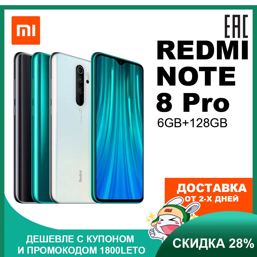 "Redmi Note 8 Pro 6GB+128GB Mobile phone smatrphone Miui Android Xiaomi Mi Redmi Note 8 Pro Note8Pro 8Pro 128Gb 128 Gb 4500 mAh 64 mp 64mp MediaTek Helio G90T 6,53"" NFC IPS 25530 25529 25528 25980"