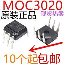 5 pcs/lot MOC3020 DIP6 En Stock