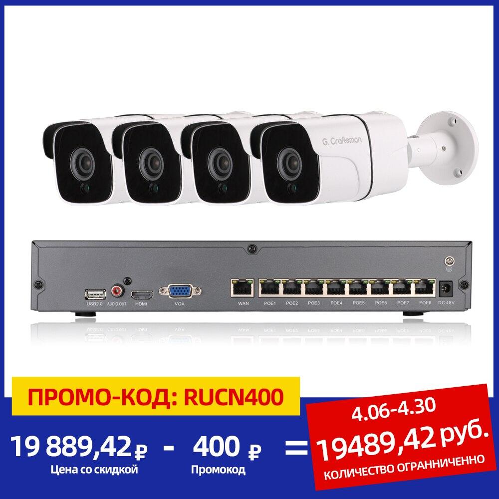 4ch 5MP Audio POE Kit H.265 System CCTV Security NVR Outdoor Waterproof IP Camera Surveillance Alarm Video Record G.Craftsman