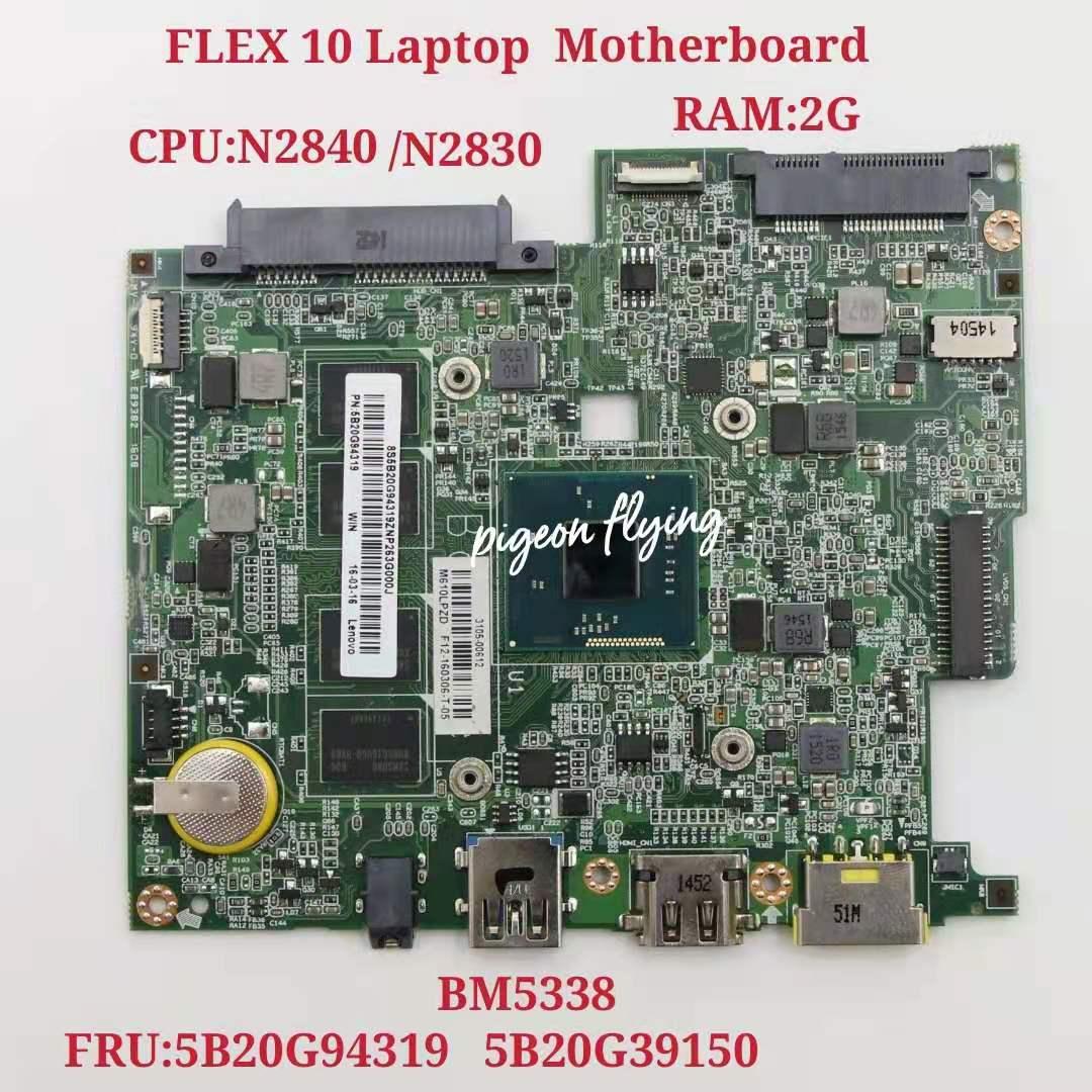 اللوحة الأم للكمبيوتر المحمول فليكس 10, اللوحة الأم للكمبيوتر المحمول فليكس 10 وحدة المعالجة المركزية N2840/N2830 RAM 2G BM5338 FRU 5B20G39150 5B20G94319 100% اختبار ok