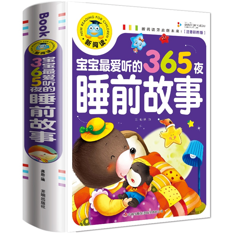 The Baby's Favorite 365 Night Bedtime Storybook Coloring Enlightenment  Phonetic Thicken Version Mothers Telling Stories Books недорого