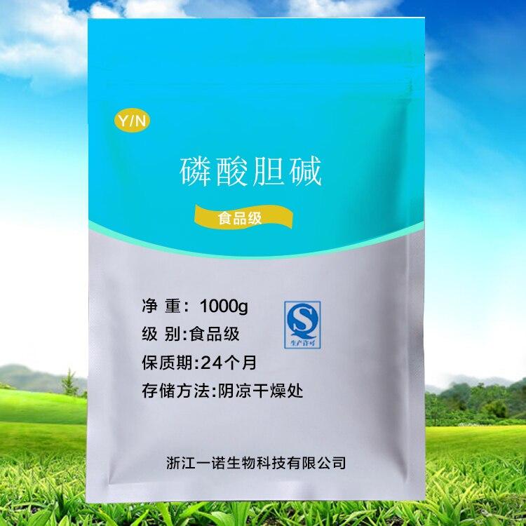 Chong Guan promoción Fosfato de colina grado alimenticio nutrición fortificador 99% preempaquetado 1000G Boutique paquete de prueba