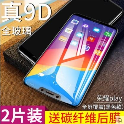 Bonaier EN Honor juego de vidrio para Huawei Honor juego 6,3 COR-L29 de vidrio templado Hauwei Hono jugar protector de pantalla de película