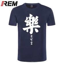 REM hommes T-Shirt style décontracté ne peut pas utiliser la langue pour exprimer la calligraphie chinoise impression T-shirt rue T-shirt Hip-hop.png
