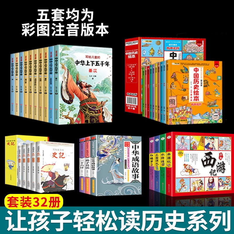 2021 Newest Hot Complete 32-volume children's comics of the four masterpieces of historical records Anti-pressure books Livros