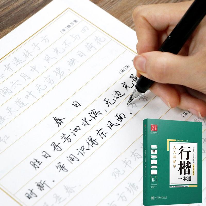 5-unids-set-cuaderno-xingkai-libro-pluma-empezar-dibujo-pluma-rigida-caligrafia-estudiante-adulto-etiqueta-adhesiva-para-caligrafia-escritura-livros