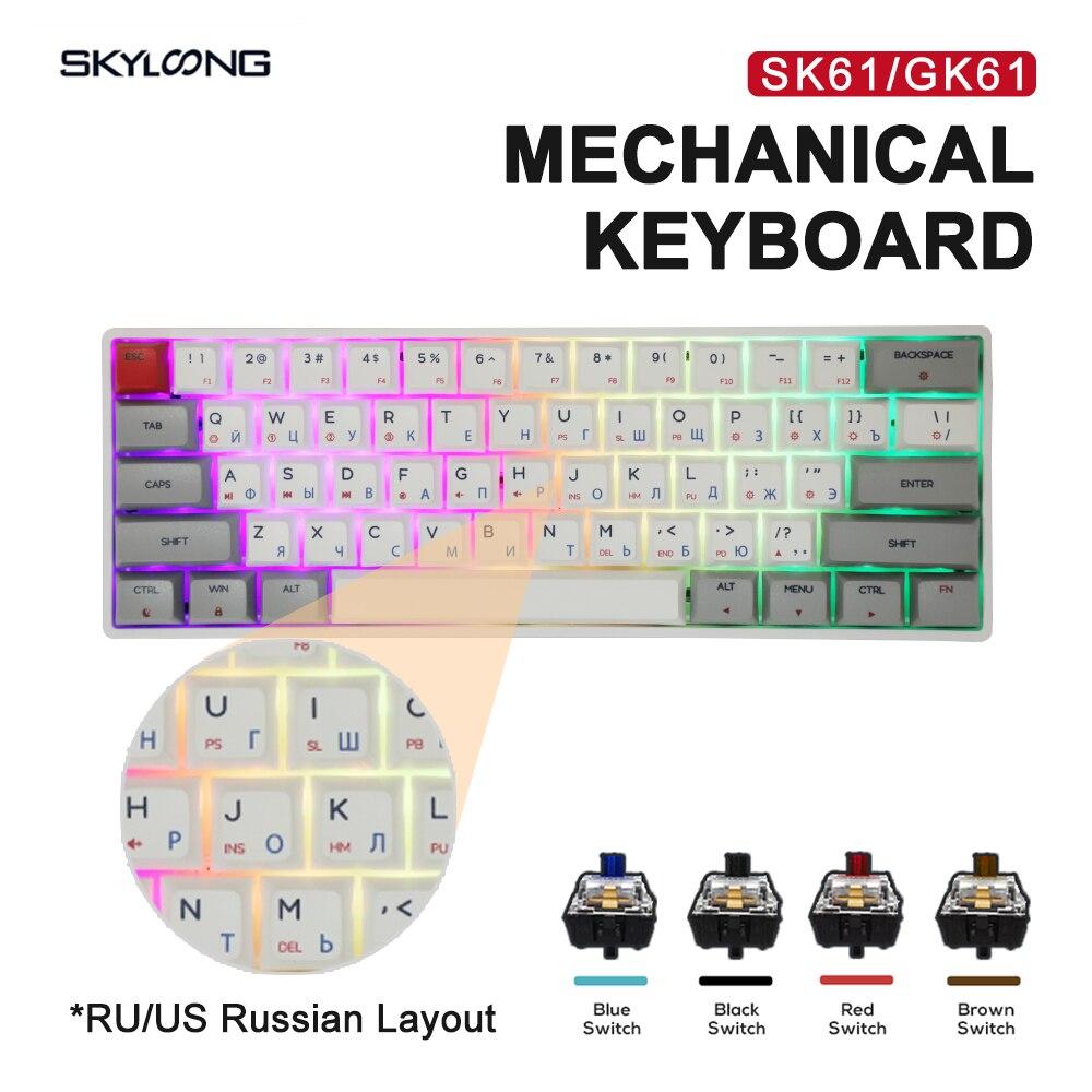 لوحة مفاتيح ميكانيكية SK61 من Skyloong لوحة مفاتيح روسية بمفتاح بصري Gateron لوحة مفاتيح RGB خلفية PBT لوحة مفاتيح ماكرو GK61 لعبة كمبيوتر
