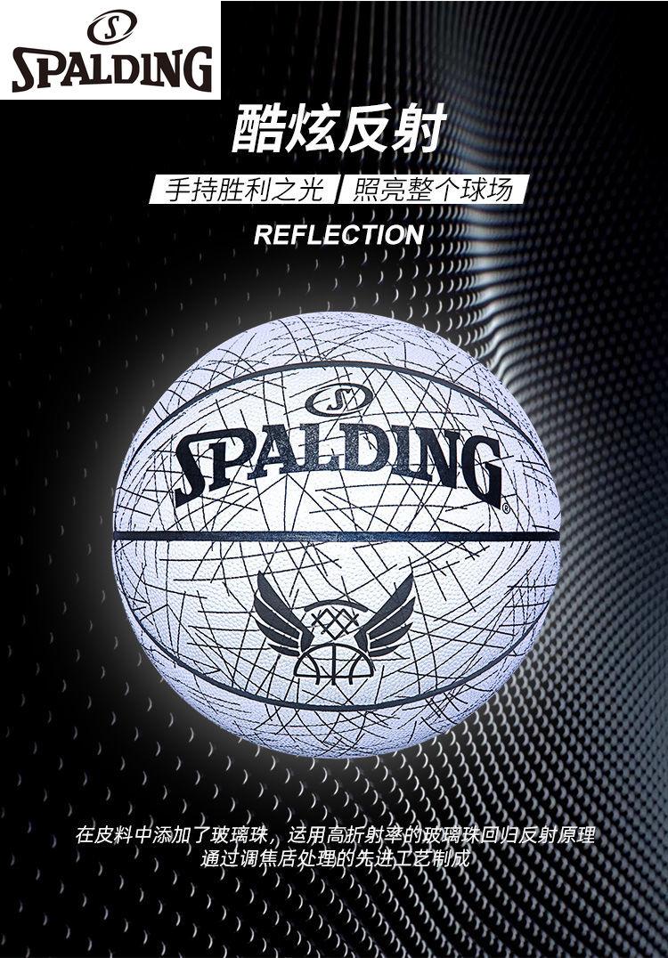 Genuine Spalding Basketball Genuine Reflective No. 7 Children's Birthday Gift PU Indoor and Outdoor Wearable Basketball