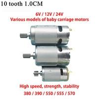 Детский электродвигатель RS380 RS390 RS550, 12 В, 24 В, двигатель RS570 для детского самолета, двигатель 24 В для детского электромобиля