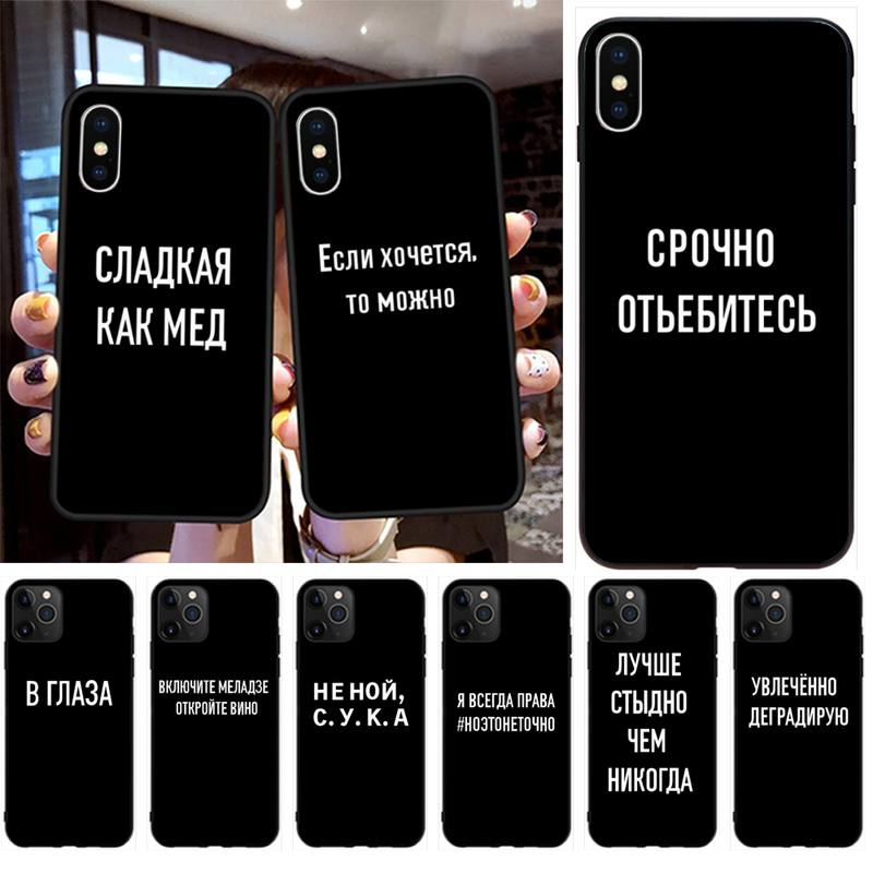 Russian Quote Slogan Black Cell Phone Case for iPhone 11 pro XS MAX 8 7 6 6S Plus X 5S SE 2020 XR ca