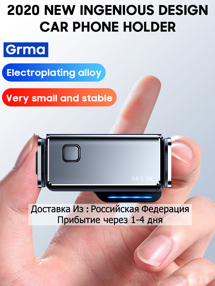 GRMA-حامل هاتف ذكي للسيارة ، قفل كهربائي ، فتحة تهوية ، مشبك ، حامل تحريض تلقائي ، لأجهزة iPhone و Xiaomi