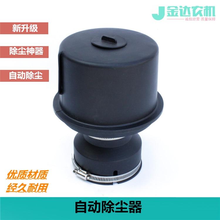Envío Gratis Kubota Vodafone Futian cosechadora accesorios filtro de aire tapa precipitador automático filtro de aire