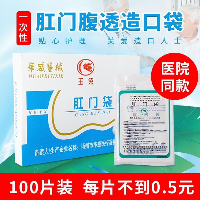 Disposable Anus Bag Ostomy Bag Sticking Type Stool Anus Bag Peritoneal Dialysis Bath Post