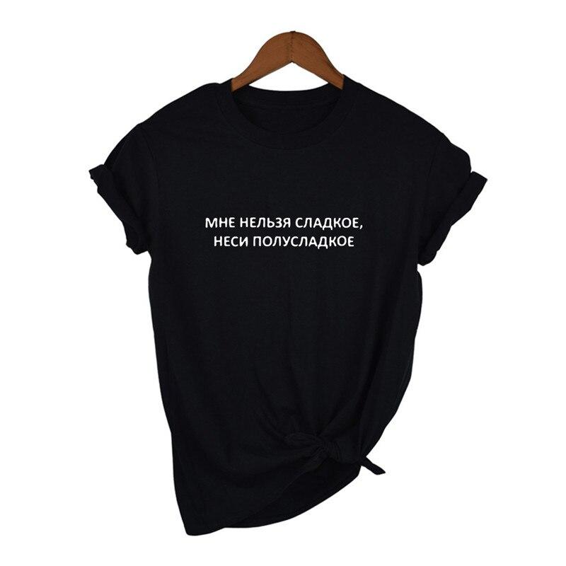 Camiseta de mujer, camiseta con inscripción rusa Hi Freaks, camiseta de moda, camiseta Harajuku Kawaii de verano, camiseta con citas de Tumblr, ropa de calle