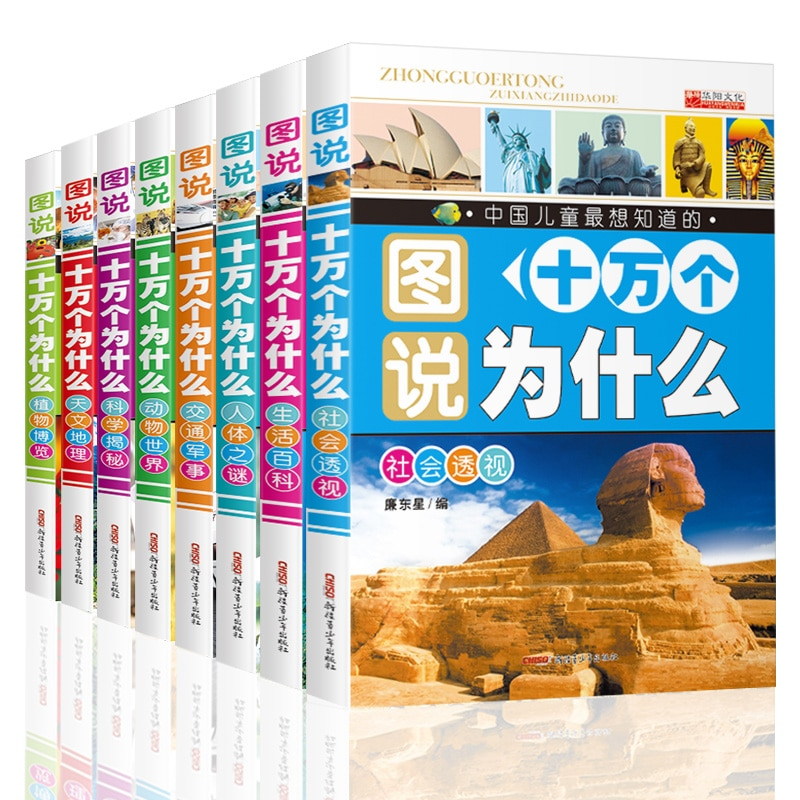 8 Books Children's Storie In 0-9 Years Old 100,000 Why Popular Science Book Chinese Libros Livros For kids For Enlightenment