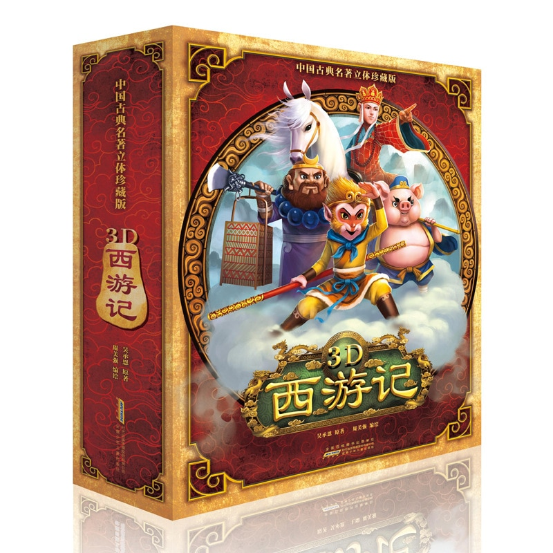 Journey to the West 3D Pop-up Book Collector's Edition 3-10 Years Old Children's Picture Book Story Book Flip Book