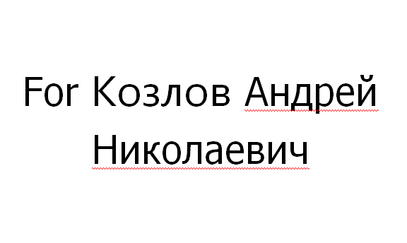 for-Козлов-Андрей-Николаевич