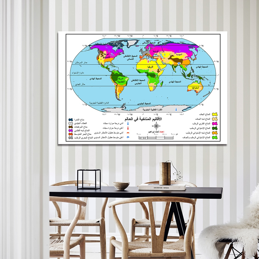 225*150cm The Arabic World Climate Map Large Wall Poster Non-woven Canvas Painting Living Room Home Decoration School Supplies