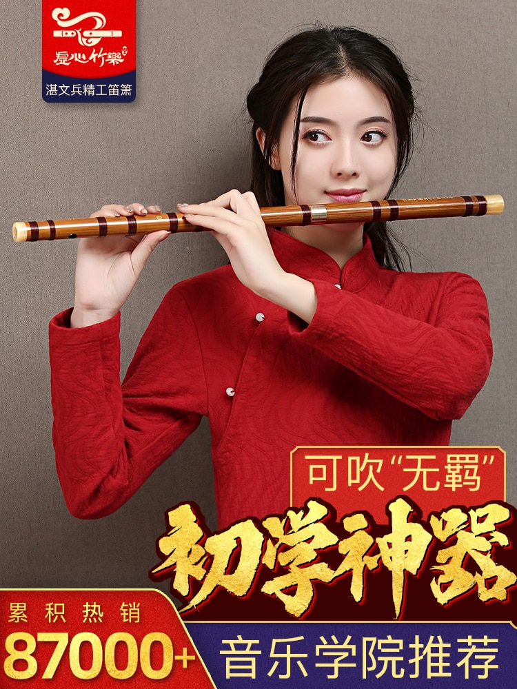 Professional Flute Bamboo Flute Musical Instrument Bamboo Flute Refined Entry E Flute Performance Level enlarge