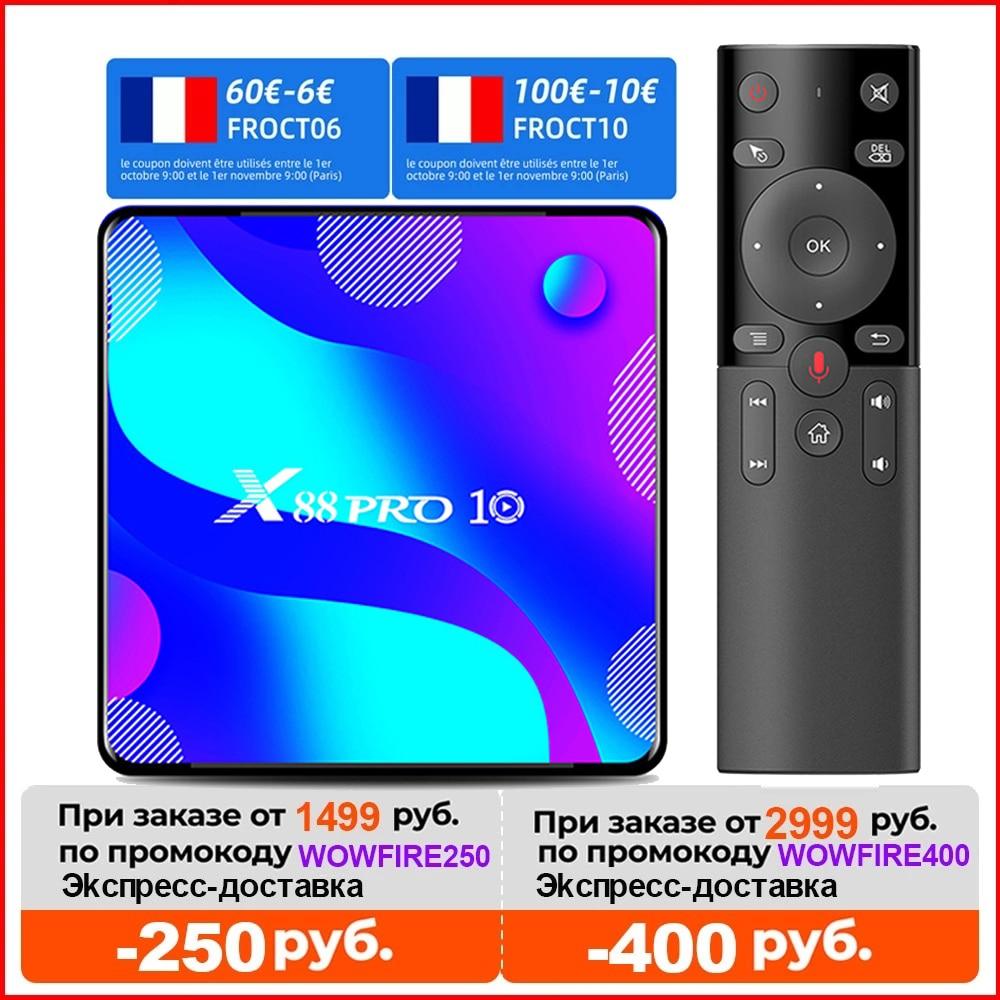 X88 PRO 10 TV Box أندرويد 11 4G 64GB 32GB Rockchip RK3318 1080p 4K 5G واي فاي دعم جوجل بلاي مخزن يوتيوب مجموعة صندوق وسائط