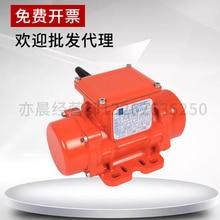 Vibromasseur moteur de chine United Sany Station de mélange étanche à la poussière et moteur étanche MVE60 / 3