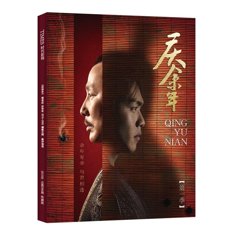 Joy Of Life Qing Yu Nian Painting Album Book Zhang Ruoyun Li Qin Xiao Zhan Figure Photo Album Poster Bookmark Star Around