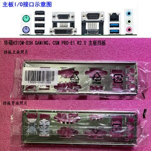 New I/O shield back plate of motherboard for ASUS H310M-D3H GAMING、CSM PRO-E1 R2.0  just shield backplate
