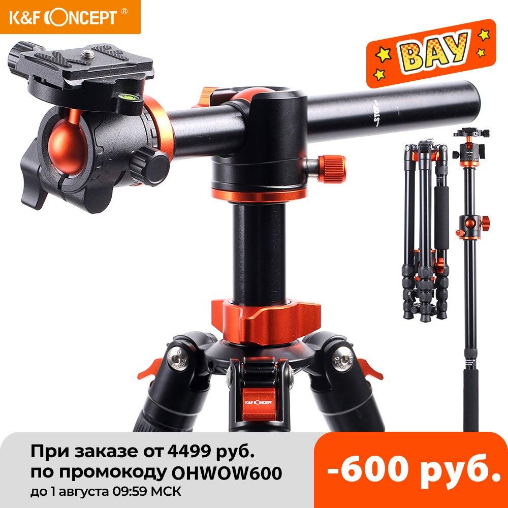 K & F مفهوم كاميرا ترايبود Monopod 60 بوصة العلوي الألومنيوم خفيفة الوزن DSLR ترايبود مع الذراع الأفقي و 360 درجة الكرة رئيس