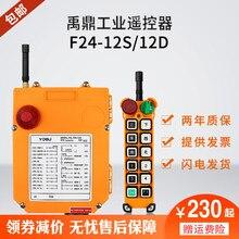 Yuding télécommande f24-12d/12 s deux vitesses grue grue industrielle télécommande sans fil