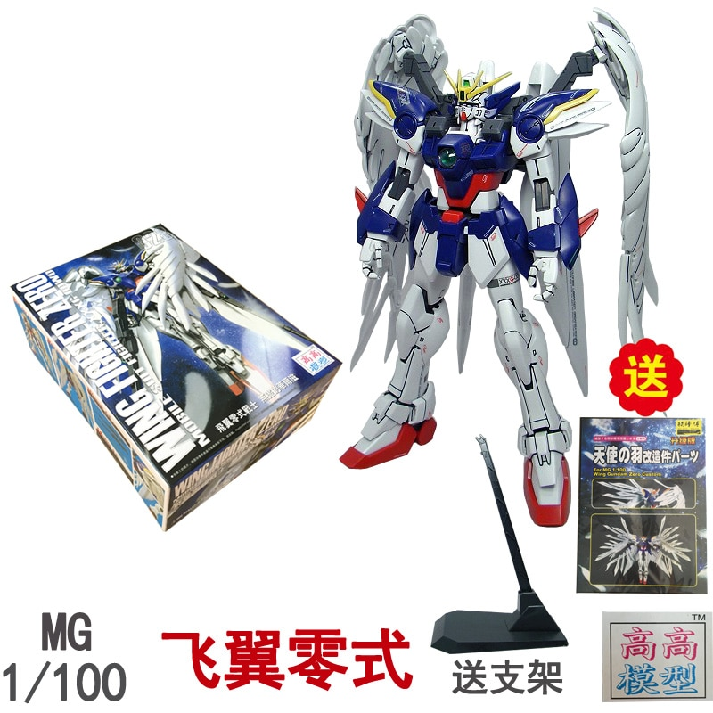 GAOGAO модель 028 Gundam Модель MG 1/100 XXXG-00W0 крыло боец zero мобильный костюм детские игрушки