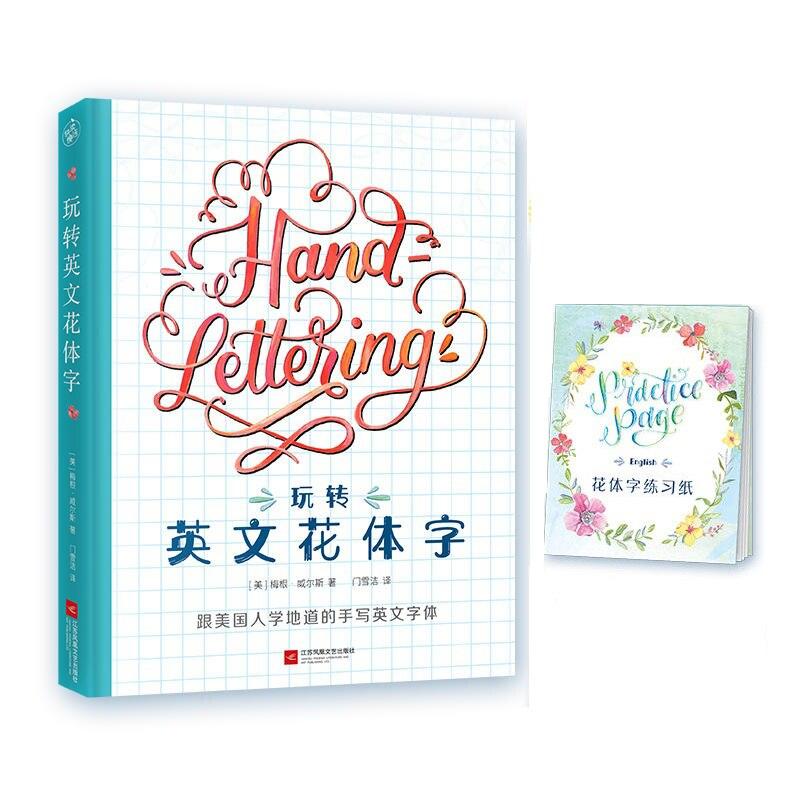 Новый цветок для письма, английская каллиграфия орнамента для студентов, тетрадь для письма вручную, английский круглый шрифт, каллиграфия,...