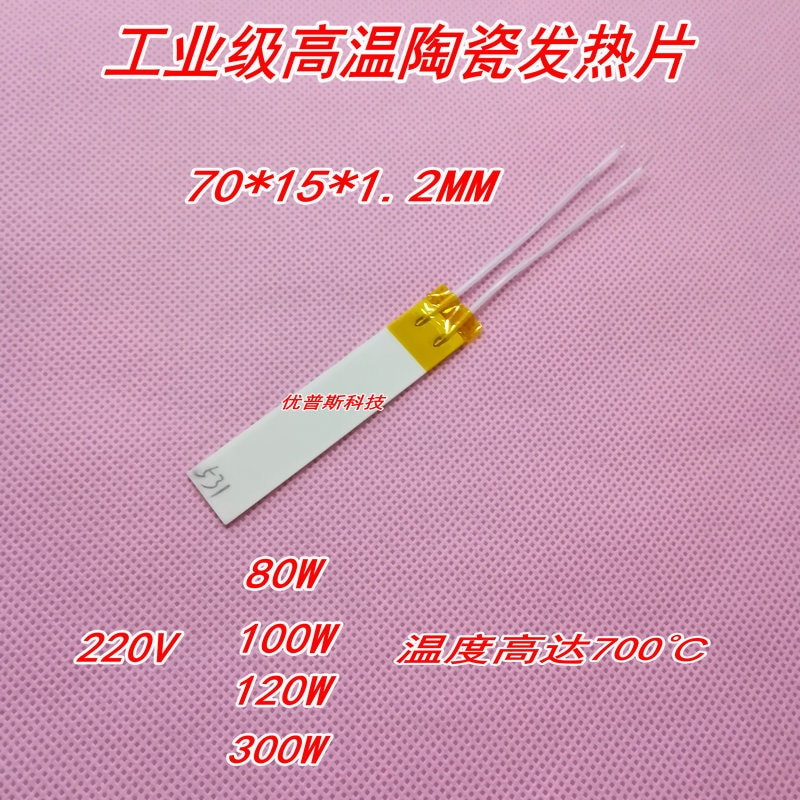 High-temperature Ceramic Heating Plate Hair Straightener Alumina Ceramic Heating Element High-temper