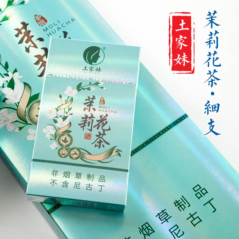 Chinese Herbal Jasmine Tea Cigarette Slim Fine Tobacco to Quit Smoking Clear Lung No Tobacco No Nicotine the herbal smoke(tobacco free cigarette taste good to quit smoking 100% nicotine free free shipping
