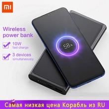 Xiaomi Wireless Power Bank 10000 mAh Qi Fast Wireless Charger USB Type C Mi Powerbank Portable Charging Power bank