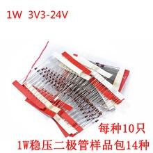 Kit de diodes Zener, 1W, 140 V-24V, 14 valeurs, 10 pièces, pièces DO-41, 3V9, 4V7, 5V1, 6V2, 6V8, 8V2, 10V, 12V, 15V, 16V, 18V, 20V, 3.3 pièces pack