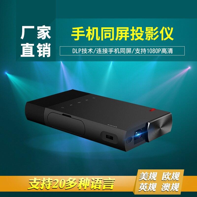 2018 nova s1 micro dlp hd tela de conexão direta do telefone móvel projetor doméstico portátil mini projetor