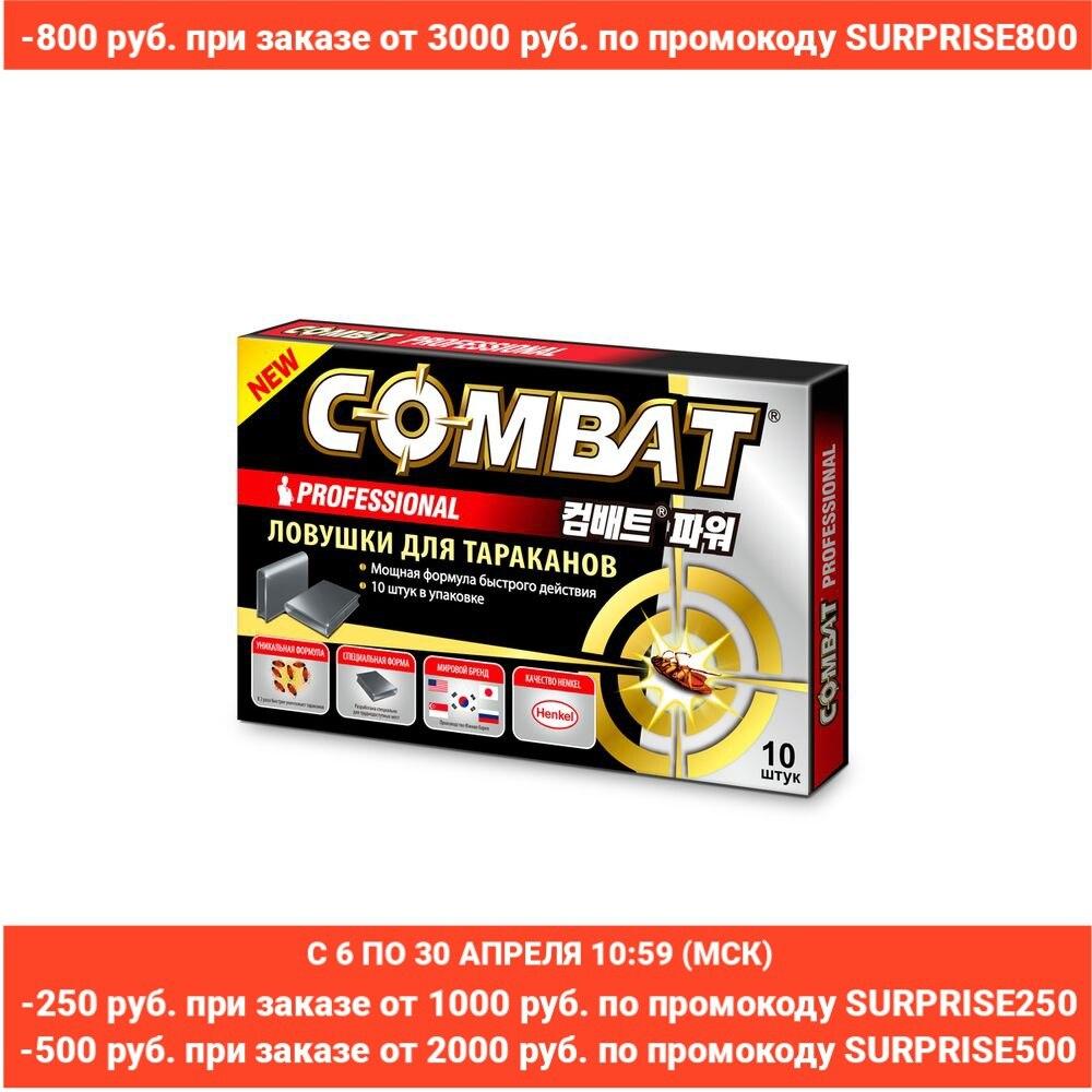 Combat professional инсектицид от тараканов 10 шт.
