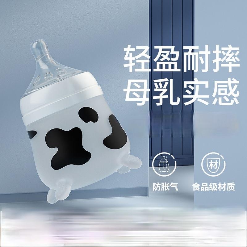 Cute Cow Silicone Feeding Bottle Imitating Breast Milk for Newborn Baby Anti-colic Anti-choking Milk Baby Feeding Supplies