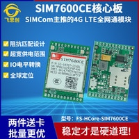 SIM7600CE פיתוח לוח 4G מודול LTE אלחוטי תקשורת GPS מיקום Beidou מלא נטקום