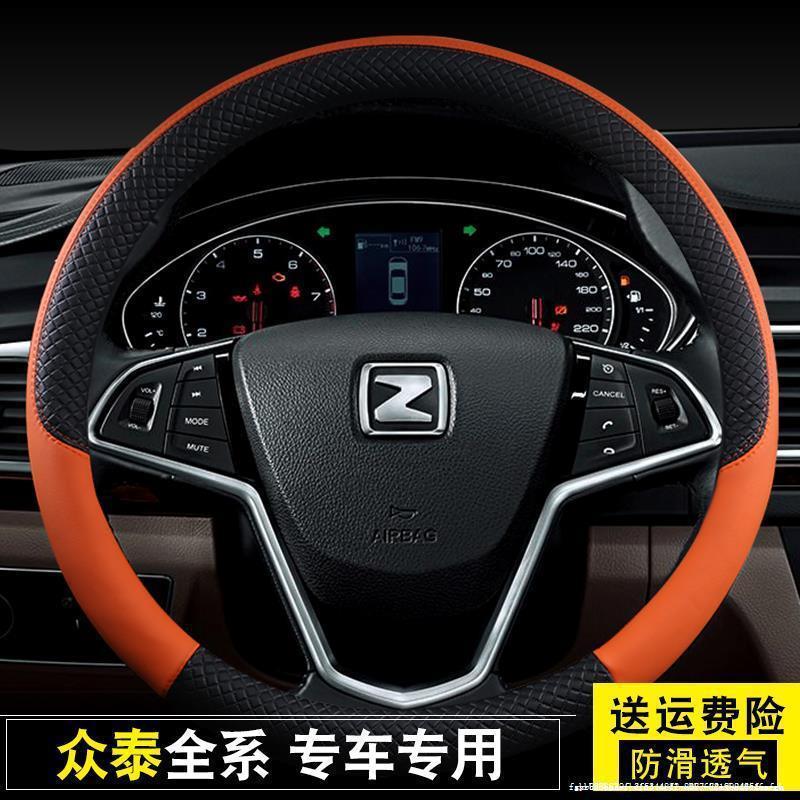 ZOTYE T600 Z500 Z300 Z100 Z700 SR7 SR9 auto suministros accesorios cubierta de volante