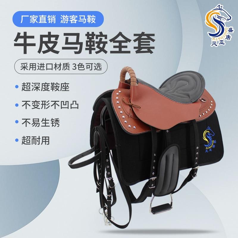 Saddle Full Set Horse Harness Cowhide New Big Horse Saddle for Tourists Pony Knight