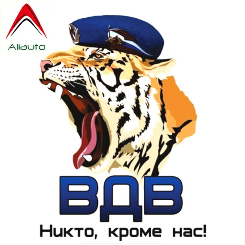 Aliauto pegatina a la moda para coche tropas aerotransportadas de Rusia Tigre Auto decoración vinilo etiqueta cubierta cero para Lada Kalina turco 17cm * 13cm