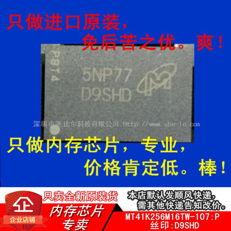 DDR3MT41K256M16TW-107:P D9SHD FBGA96 10 قطعة