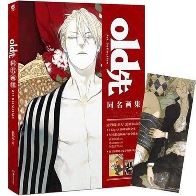 Old Xian illustration artwork Comic cartton Art Collection book (Chinese edition )